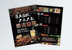 火锅烧烤夜宵大排档美食宣传单图片
