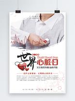 世界心脏日海报图片