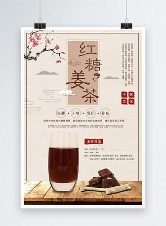 红糖姜茶海报