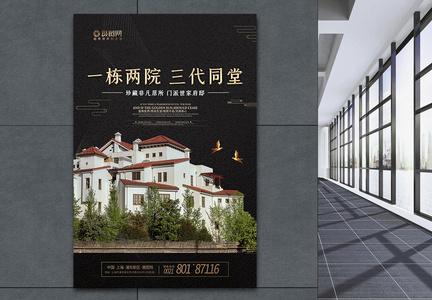 新中式房地产海报图片