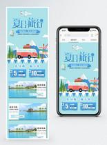 旅行社促销淘宝手机端模板图片
