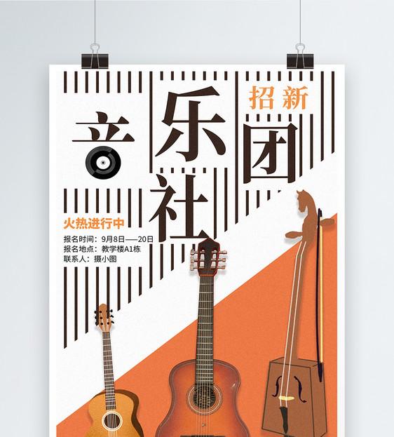 音乐社团招新海报图片素材_免费下载_psd图片格式_vrf