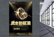 微电影招募海报图片
