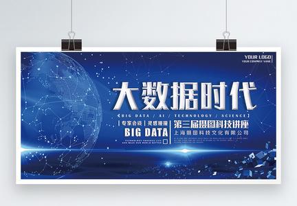大数据时代科技展板图片