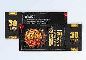双拼披萨优惠券图片