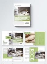 大米产品宣传画册整套图片