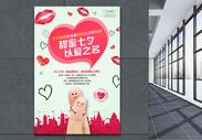 甜蜜七夕促销海报图片