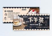 下午茶优惠券图片