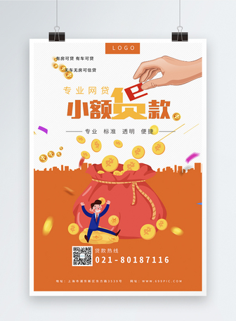 金融贷款理财海报