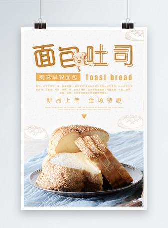 面包吐司海报