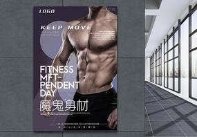 运动健身宣传海报图片