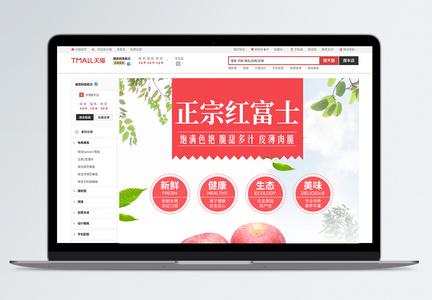 正宗红富士苹果淘宝详情页图片