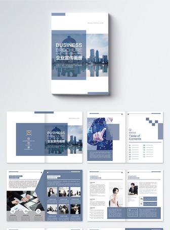 蓝色商务企业宣传画册