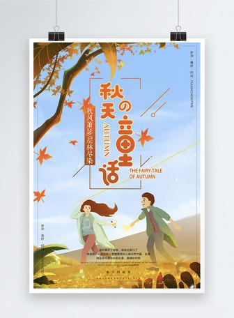 秋游的童话旅游海报