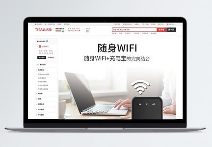 随身WiFi详情页图片