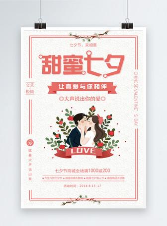 甜蜜七夕海报设计