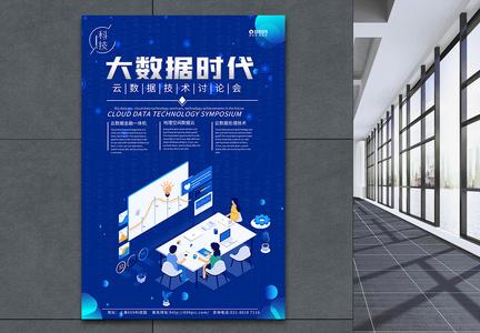 大数据时代科技技术讨论会海报图片