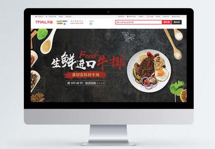 生鲜进口牛排淘宝banner图片