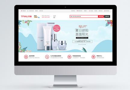 化妆品促销淘宝banner图片