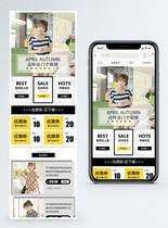 女装促销淘宝手机端模板图片