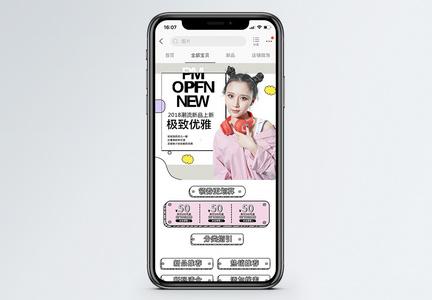 潮流女装淘宝手机端模板图片