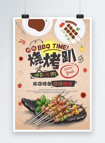 户外烧烤趴美食海报