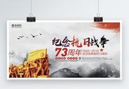 抗日战争胜利73周年展板图片