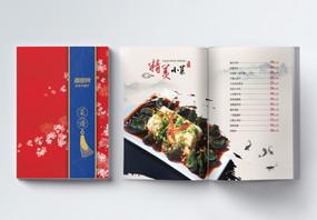 菜单画册整套图片