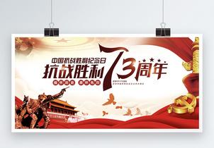 抗战胜利73周年宣传展板图片