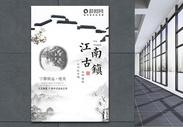 江南古镇旅游海报图片