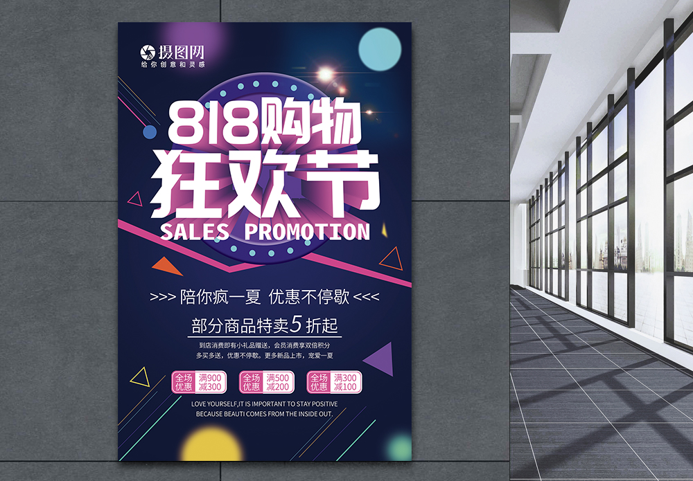 818购物狂欢节促销海报图片