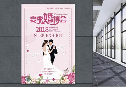 夏季婚博会海报设计图片
