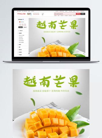 芒果水果食品详情PSD模板