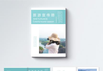 旅游画册图片