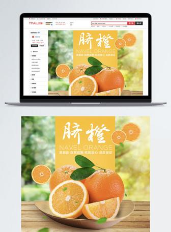 脐橙水果食品详情PSD模板