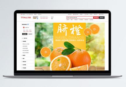 脐橙水果食品详情PSD模板图片