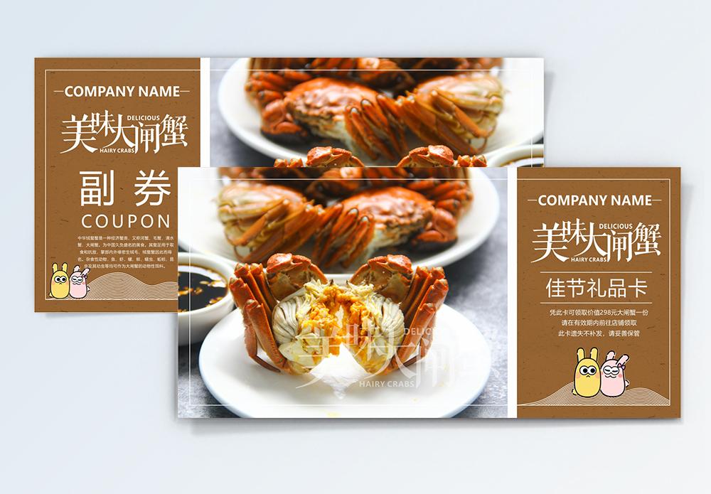 大闸蟹优惠券图片