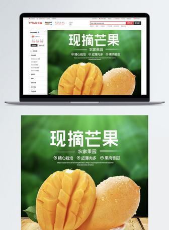 新鲜芒果水果食品详情PSD模板