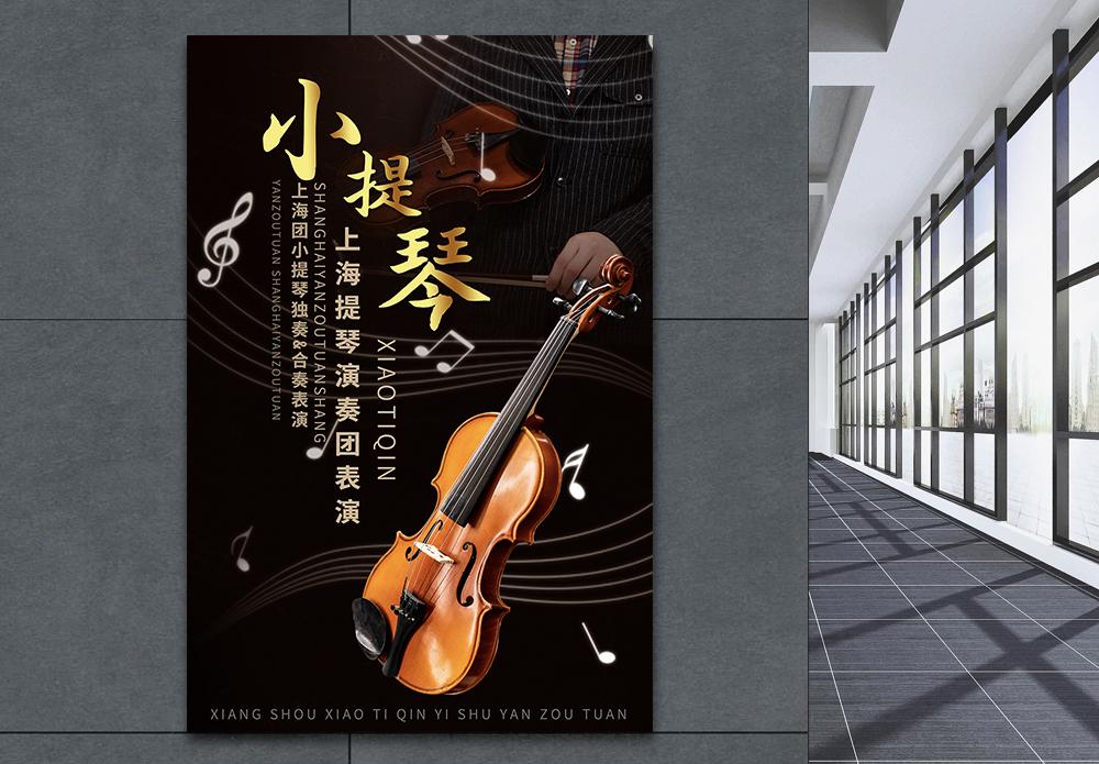 小提琴演奏会海报图片