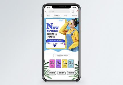 时尚潮流女装促销淘宝手机端模板图片