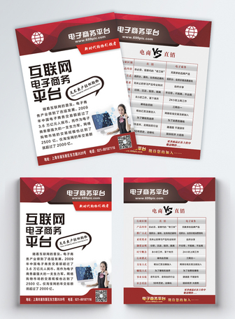 电子商务宣传单