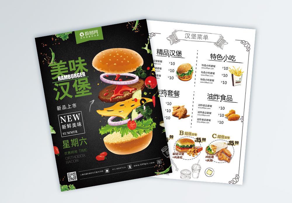 快餐店促销宣传单图片