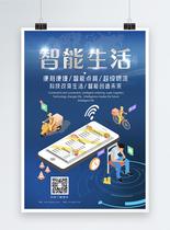 科技改变生活智能改变未来海报图片