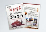 北京印象旅游宣传单图片