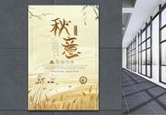 秋意二十四节气秋分海报图片