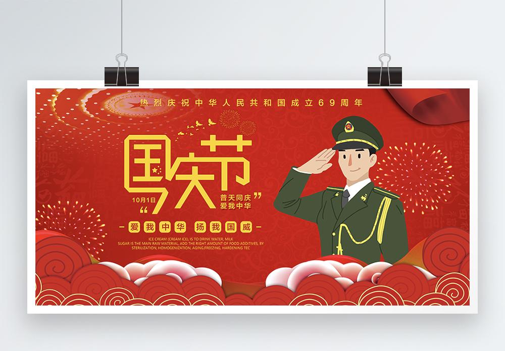 红色大气国庆节展板图片