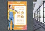 秋季焕新海报图片