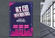 大学社团招新海报图片