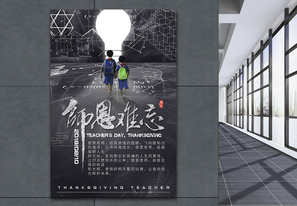 师恩难忘教师节成长海报海报图片