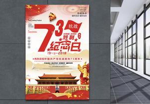 抗战胜利73周年纪念日海报图片